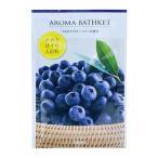 五洲薬品 入浴用化粧品 アロマバスケット つみたてブルーベリーの香り (25g×10包)×12箱 送料無料  メーカー直送、期日指定不可、ギフト包装不可、返品