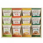 フリーズドライ お味噌汁・スープ詰め合わせ AT-CO 送料無料  代引き不可 送料無料 メーカー直送 期日指定・ギフト包装・注文後のキャンセル・返品不可 ご注
