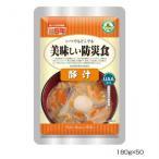 アルファフーズ UAA食品 美味しい防災食 豚汁180g×50食 送料無料  代引き不可 送料無料 メーカー直送 期日指定・ギフト包装・注文後のキャンセル・返品不