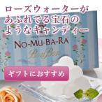 ボンボン NO-MU-BA-RA BONBON 30粒入 キャンディー ローズ 薔薇  nomubara ノムバラ 送料無料 ホワイトデー あすつく 送料無料