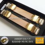新作 レザー裄吊 ゆきつり 0ゼロ SG BOXケース入り 牛革 ナチュラル 日本製