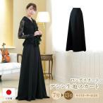 演奏会用ロングスカート 黒 デシン素材セミフレアスカート コーラス 舞台 ステージ 衣装 合唱