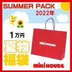 ミキハウス福袋【夏物1万円】【予約】(税込・送料込価格)