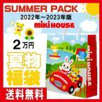 ミキハウス福袋【夏物2万円】【2020年】【送料無料】【サマーパック】 MIKIHOUSE【ラッピング不可】
