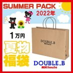 ダブルB(ミキハウス)福袋【夏物1万円】【予約】(税込・送料込価格)