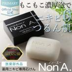薬用 ニキビ 洗顔石鹸 Non A. 薬用ニ�