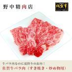 牛肉 国産牛肉 佐賀牛バラ肉(すき焼き・炒め物用)4〜5人分(500g)