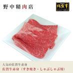 牛肉 国産牛肉 佐賀牛赤身 外モモ肉(すき焼き・しゃぶしゃぶ用)2〜3人分(300g)