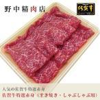 国産牛肉 佐賀牛特選赤身(すき焼き・しゃぶしゃぶ用)2〜3人分(300g)