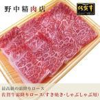 国産牛肉 佐賀牛霜降りロース(すき焼き・しゃぶしゃぶ用)4〜5人前(500g)