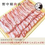 豚肉 島原産芳寿豚バラ肉(すき焼き・しゃぶしゃぶ用