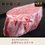 国産牛肉ステーキ 佐賀牛ヒレステーキ(3枚)510g