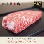 牛肉 国産牛肉ステーキ 佐賀牛赤身ランプステーキ(4枚)600g