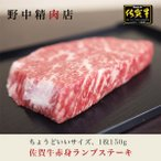 国産牛肉ステーキ 佐賀牛赤身ランプステーキ(5枚)750g
