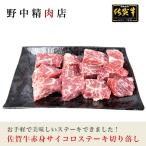 国産牛肉ステーキ 佐賀牛赤身サイコロステーキ切り落し(200g)