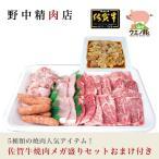 バーベキューに最適 国産牛肉 焼肉セット  佐賀牛焼肉メガ盛りセットおまけ付き(5〜7人分)1300g