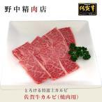 国産牛肉 佐賀牛カルビ(焼肉用)3〜5人分(500g)