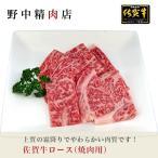 牛肉 送料無料 国産牛肉 佐賀牛ロース(焼肉用)7〜9人分(1000g)
