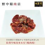 国産牛肉 佐賀牛味付カルビ(焼肉用)1〜2人分(300g)