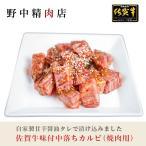 国産牛肉 佐賀牛味付中落ちカルビ(焼肉用)4〜6人分(700g)