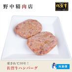 佐賀牛ハンバーグ10枚セット(1000g)