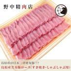 背肉 - 豚肉 送料無料 島原産芳寿豚ロース(すき焼き・しゃぶしゃぶ用)8〜10人分(700g)