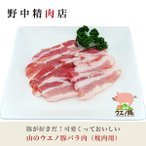 豚肉 山のウエノ豚バラ肉(焼肉用)1〜2人分(300g)
