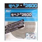 モヘアタイプシール材(すき間テープ) 幅9ミリ×毛の高さ9ミリ×長さ2.5m グレー 9090