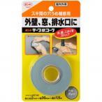 すき間の穴埋め補修用  コニシボンド テープ状コーク グレー 排水口や外壁の隙間に