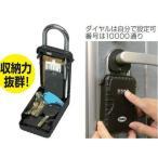鍵の収納ボックス キーストック カードキーも入るサイズ N-1260