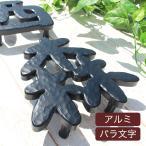 表札 おしゃれ 戸建 立体 アルミ表札GHO-1PAL-110・漢字S150MEGA・価格は一文字分の画像