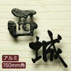 表札 おしゃれ 戸建 立体 アルミ表札 GHO-AL-11-S150・漢字タイプ・S150・一文字分 アイアンの画像
