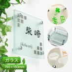 ショッピング表札 表札 ガラス 家族 花 フラットガラス表札正方形150シリーズ