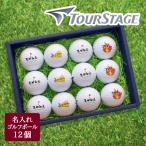 ギフト 名入れ 即日出荷可能 ゴルフボール12個セット ブリヂストン ツアーステージ 記念品 ゴルフコンペ 景品 退職祝 敬老の日 父の日
