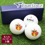 ギフト 名入れ  即日出荷可能 ゴルフボール 3個セット ブリヂストン ツアーステージ 記念品 ゴルフコンペ  父の日 退職祝 誕生日 イラスト 還暦