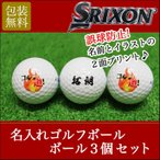 ギフト 名入れ 即日出荷可能 ゴルフボール 3個セット ダンロップ スリクソン 記念品 ゴルフコンペ  父の日 退職祝 誕生日 敬老の日 イラスト 還暦