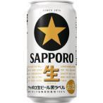 敬老の日 ギフト ビール 2ケース単位 サッポロ黒ラベル 350ml缶 6缶パック×4入=24本×2 2ケース売り 一部地域送料無料