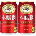 ギフト プレゼント お歳暮 第3ビール 2ケース単位 キリン本麒麟 ほんきりん 350ml缶 6缶パック×4入=24本×2 2ケース売り 一部地域送料無料