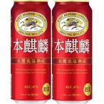敬老の日 ギフト 第3ビール 2ケース単位 キリン本麒麟 ほんきりん 500ml缶 6缶パック×4入=24本×2 2ケース売り 一部地域送料無料