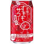 ギフト プレゼント リキュール 缶チューハイ 昔懐かしい すももサワー 350ml缶 1ケース24本入 合同酒精 一部地域送料無料