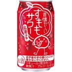 ギフト プレゼント リキュール 缶チューハイ 昔懐かしい すももサワー 350ml缶 2ケース48本入 合同酒精 一部地域送料無料