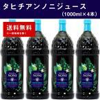 タヒチアンノニジュース 1箱(1000ml×4本) モリンダ