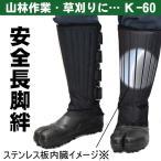 荘快堂 安全長脚絆(マジックタイプ) ロングタイプ K-60【K-60】