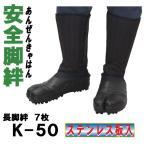 荘快堂 安全脚絆(7枚ハゼ) K-50【K-50】