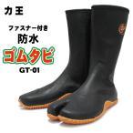 力王 紳士 防水ゴムタビ GT−01(GT-01) 股付【トラクターシューズ】