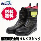 ショッピング安全靴 舗装用安全靴 ノサックスHSKマジック【HSKマジック】