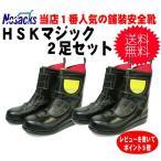 【選べる2足セット】ノサックス 舗装用安全靴 HSKマジック【HSKマジック】