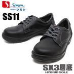 ショッピング安全靴 安全靴 シモン シモンスター SS11【SS11】