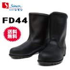シモン安全靴 FD44【FD44】
