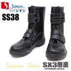 シモン安全靴  シモンスター SS38【SS38】